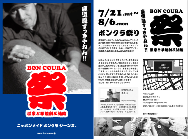 ボンクラ祭り!鹿児島呑ん方!